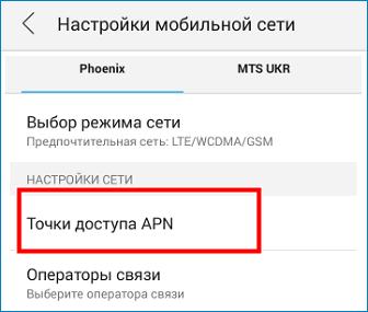 Войти в Точку доступа APN