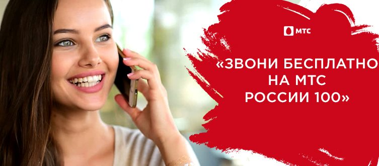 Звонки бесплатно на МТС России 100
