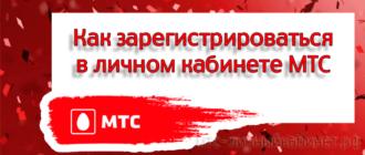 Как зарегистрироваться в личном кабинете МТС