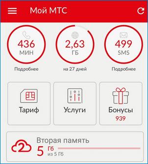 Мой МТС приложение
