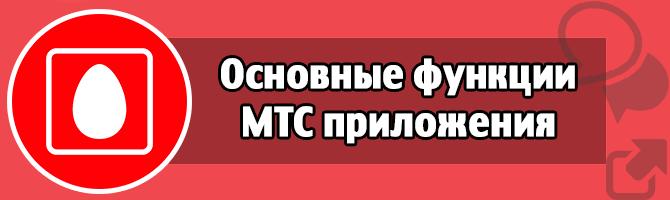 Основные функции МТС приложения