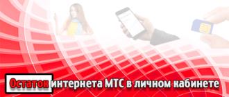Остаток интернета МТС в личном кабинете