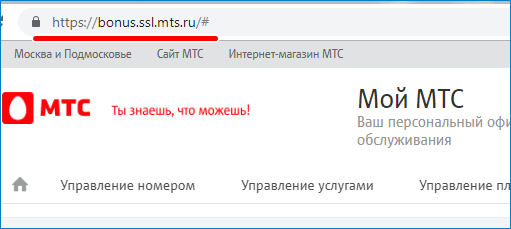 Портал МТС бонус