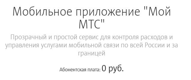 Приложение Мой МТС