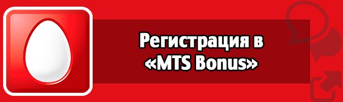 Регистрация в «MTS Bonus»