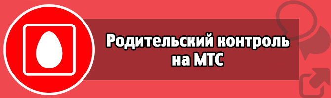 «Родительский контроль» на МТС