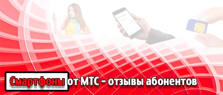 Смартфоны от МТС – отзывы абонентов