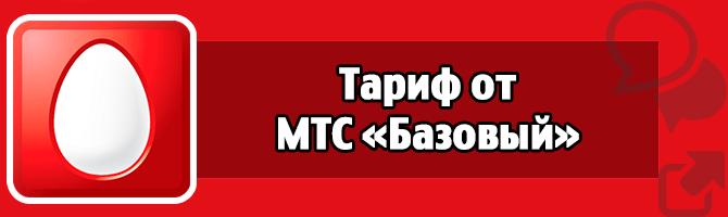 Тариф от МТС «Базовый»