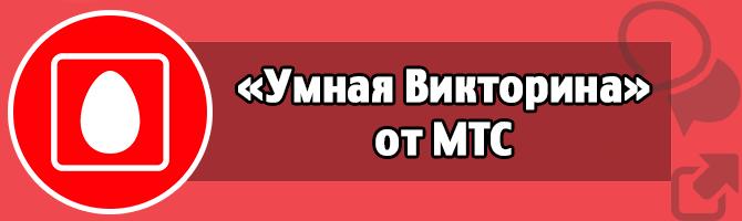 «Умная Викторина» от МТС