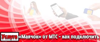 Услуга «Маячок» от МТС – как подключить