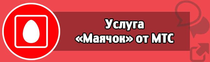 Услуга «Маячок» от МТС