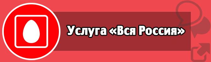 Услуга «Вся Россия»