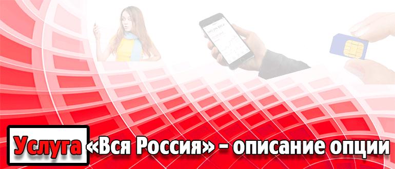 Услуга «Вся Россия» от МТС – описание опции