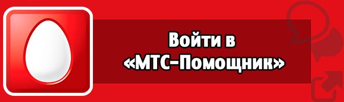 Войти в«МТС-Помощник»