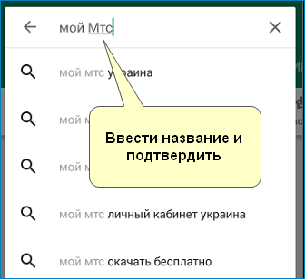 Ввести название приложения